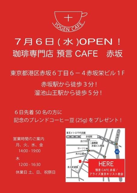 預言CAFE赤坂