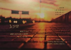 アライズ東京キリスト教会 預言CAFE 入り口