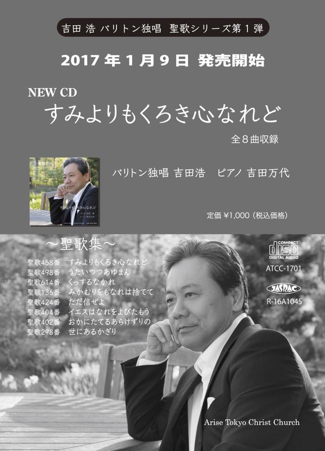 聖歌集『すみよりもくろき心なれど』CD