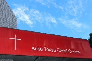 アライズ東京キリスト教会 預言CAFE