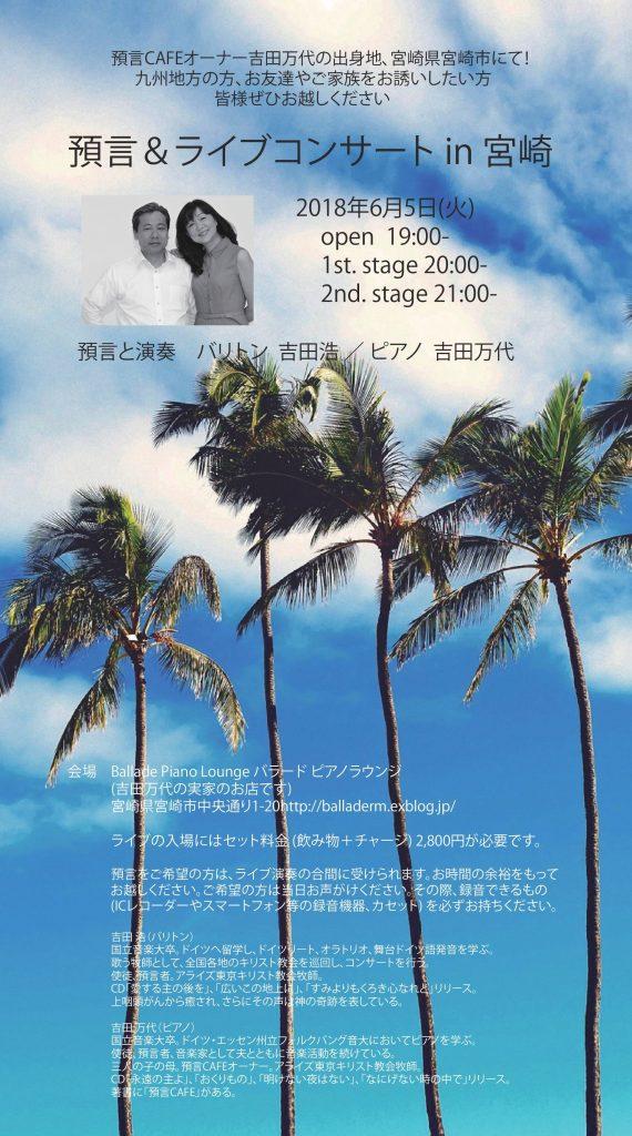預言&ライブコンサート in 宮崎