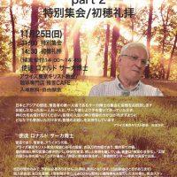 アライズ東京キリスト教会 初穂礼拝