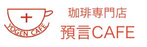 珈琲専門店 預言CAFE  公式ホームページ